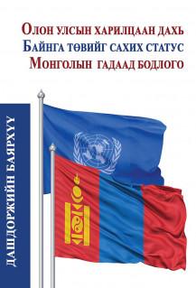 Д. Баярхүү - Олон улсын харилцаан дахь байнга төвийг сахих статус