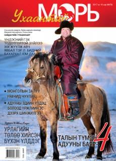 Ухаантай Морь №79