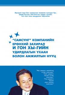 О. Бат-Эрдэнэ - Самсунг компанийн ерөнхий захирал И Гон Хы-гийн удирдлагын ухаан болон амжилтын нууц