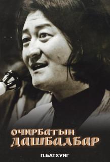 П.Батхуяг - Очирбатын ДАШБАЛБАР
