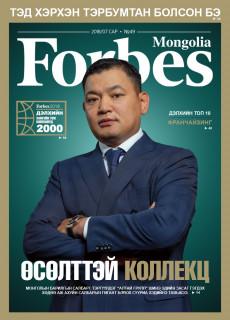 Forbes 2018 оны 7 сар