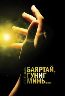Б. Батзаяа - Баяртай гуниг минь