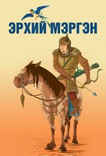 Монгол контент - Эрхий мэргэн
