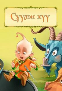 Монгол контент - Сүүлэн хүү
