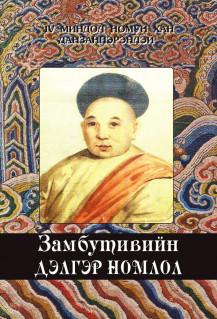 Б. Няммягмар - Замбуутивийн дэлгэр номлол