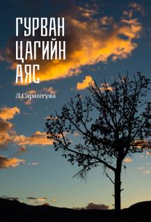 Л. Сарантуяа - Гурван цагийн аяс