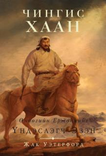 Жак Уэтерфорд - Өнөөгийн ертөнцийг үндэслэгч Эзэн Чингис хаан