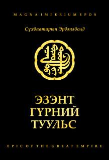 С. Эрдэнэболд - Эзэнт гүрний туульс  1