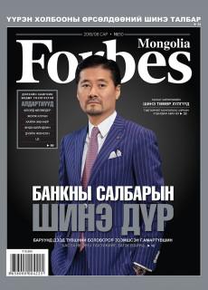 Forbes 2018 оны 8 сар