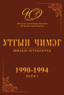 Mонголын Зохиолчдын Эвлэл - Утгын чимэг (бүлэг - 1)