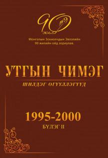 Mонголын Зохиолчдын Эвлэл - Утгын чимэг (бүлэг - 2)