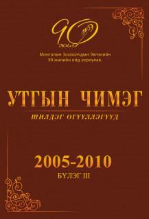 Mонголын Зохиолчдын Эвлэл - Утгын чимэг (бүлэг - 3)