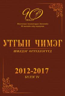 Mонголын Зохиолчдын Эвлэл - Утгын чимэг (бүлэг - 4)