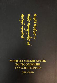 Батсүх Баярсайхан - Монгол Улсын хууль тогтоомжийн түүхэн товчоо