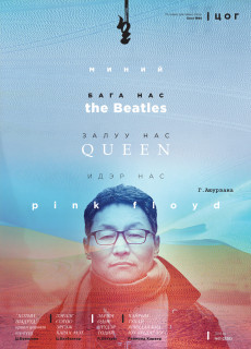 Mонголын Зохиолчдын Эвлэл - Цог 2018 №2 (328)