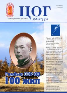 Mонголын Зохиолчдын Эвлэл - Цог 2017 №3 (325)