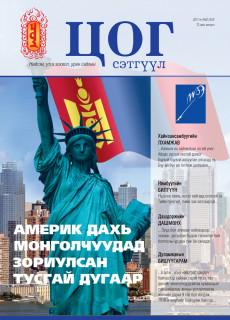 Mонголын Зохиолчдын Эвлэл - Цог 2017 №02 (324)