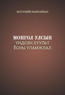 Батсүх Баярсайхан - Монгол Улсын үндсэн хуульт ёсны уламжлал