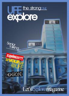 UFE explore
