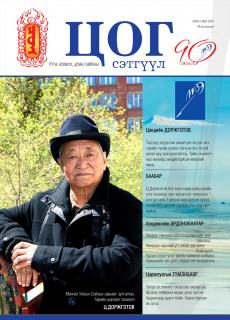Mонголын Зохиолчдын Эвлэл - Цог 2018 №01 (327)
