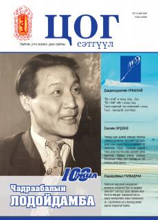 Mонголын Зохиолчдын Эвлэл - Цог 2017 №04 (326)