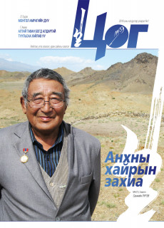 Mонголын Зохиолчдын Эвлэл - Цог 2016 оны нэгдүгээр улирал