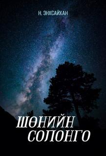 Н. Энхсайхан - Шөнийн Солонго