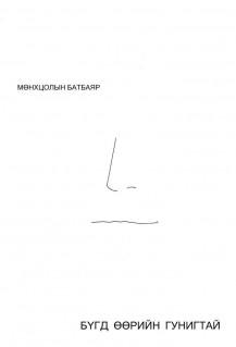М. Батбаяр - Бүгд өөрийн гунигтай