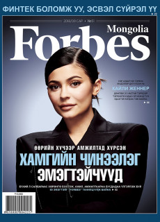 Forbes 2018 оны 9 сар