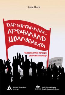 Шарп, Джин - Дарангуйллаас ардчилалд шилжихүй