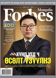 Forbes 2018 оны 10 сар