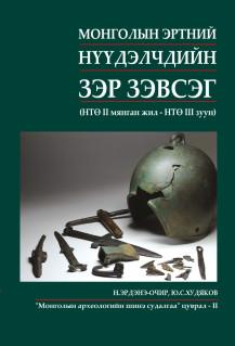 Н. Эрдэнэ-Очир - Монголын эртний нүүдэлчдийн зэр зэвсэг
