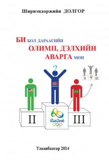Ш. Долгор - Би бол дараагийн олимп, дэлхийн аварга мөн