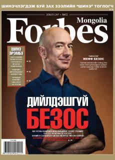 Forbes 2018 оны 11 сар