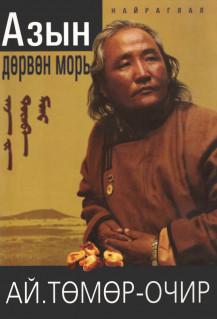 А. Төмөр-очир - Азын дөрвөн морь