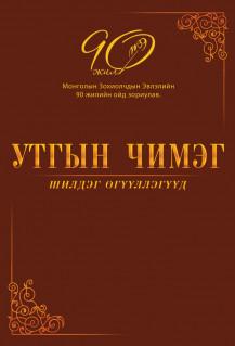 Mонголын Зохиолчдын Эвлэл - Утгын чимэг - шилмэл өгүүллэгүүд