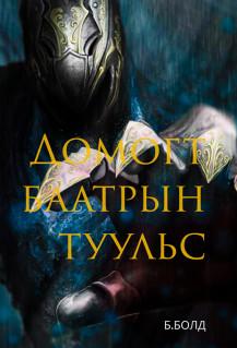 Б. Болд - Домогт баатрын туульс I