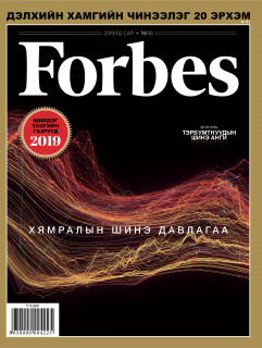 Forbes 2019 оны 2 сар