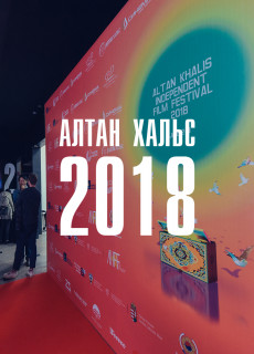 Алтан хальс 2018