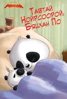 Биплас Паблишинг - Хүүхдийн Ном - Тавтай нойрсоорой бяцхан По