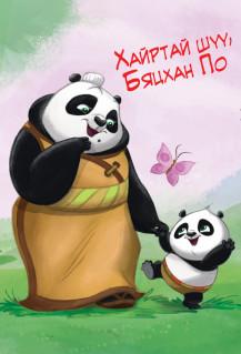 Биплас Паблишинг - Хүүхдийн Ном - Хайртай шүү Бяцхан По