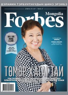 Forbes 2018 оны 4, 5 сар