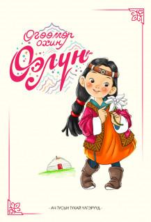 Биплас Паблишинг - Хүүхдийн Ном - Өгөөмөр охин Өэлүн