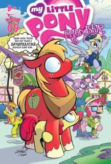 Биплас Паблишинг - Хүүхдийн Ном - Friendship is magic #9 (My Little Pony)
