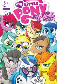 Биплас Паблишинг - Хүүхдийн Ном - Friendship is magic #10 (My Little Pony)