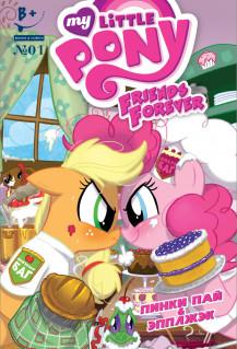 Биплас Паблишинг - Хүүхдийн Ном - Friends forever #1 (My Little Pony)