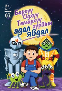 Биплас Паблишинг - Хүүхдийн Ном - Борхүү Одхүү Төмөрхүү гурвын адал явдал #2