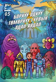 Биплас Паблишинг - Хүүхдийн Ном - Борхүү Одхүү Төмөрхүү гурвын адал явдал #5