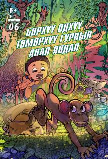 Биплас Паблишинг - Хүүхдийн Ном - Борхүү Одхүү Төмөрхүү гурвын адал явдал #6