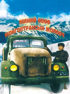 Г. Батхүү - Миний өвөө монголтрансын жолооч
